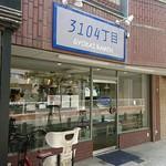 3104丁目 - 店舗外観