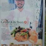 グリーン キッチン - 看板