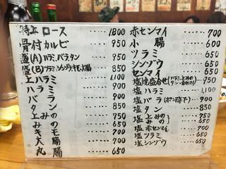藤山 - メニューです。(2016.9 byジプシーくん)