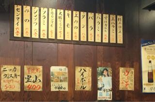 藤山 - 壁に掲げてあるメニューです。(2016.9 byジプシーくん)