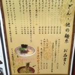 食堂&肉バル オツダネ - 外に有ったメニュー