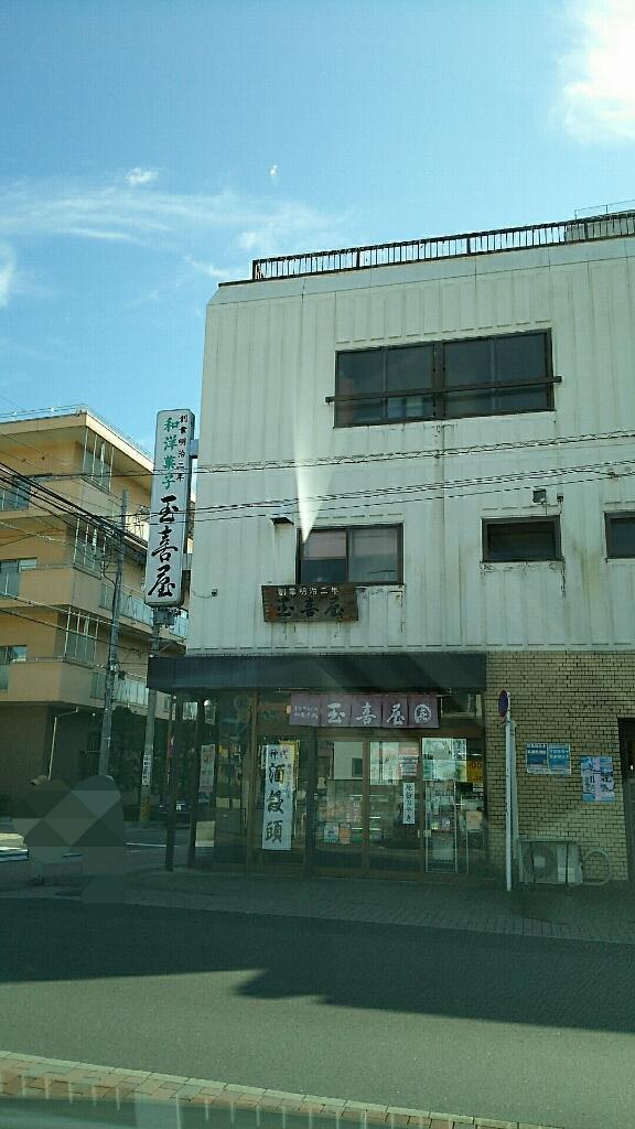 玉喜屋 name=