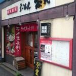 家丸 - 駒沢公園通り沿い