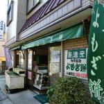 小嶋商店 - 淡島神社から近い方のお店♪