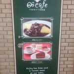 66カフェ - オムライスカフェ