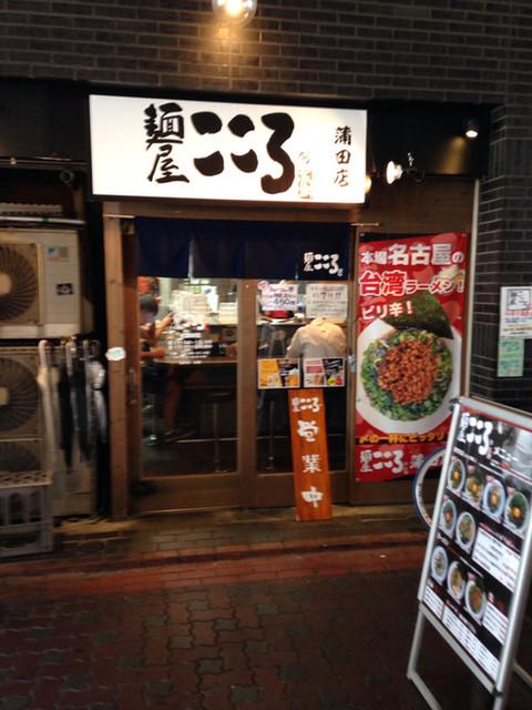 麺屋 こころ 蒲田店 - 店構え