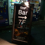 Bar STirage -