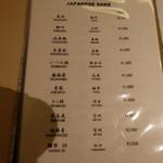 銀座 喰い切りひら山 - 日本酒メニュー2