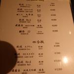 銀座 喰い切りひら山 - 日本酒メニュー