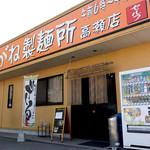 こがね製麺所 - こがね製麺所 高瀬店さん