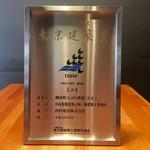 天正 - 2016年東京建築賞の優秀賞を受賞しました。