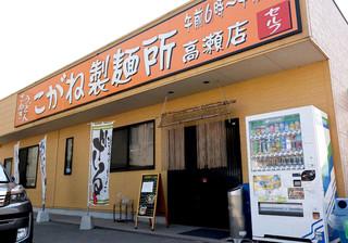 こがね製麺所 高瀬店 - こがね製麺所 高瀬店さん