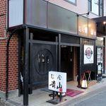 55942160 - 麺屋 青山(ファサード)