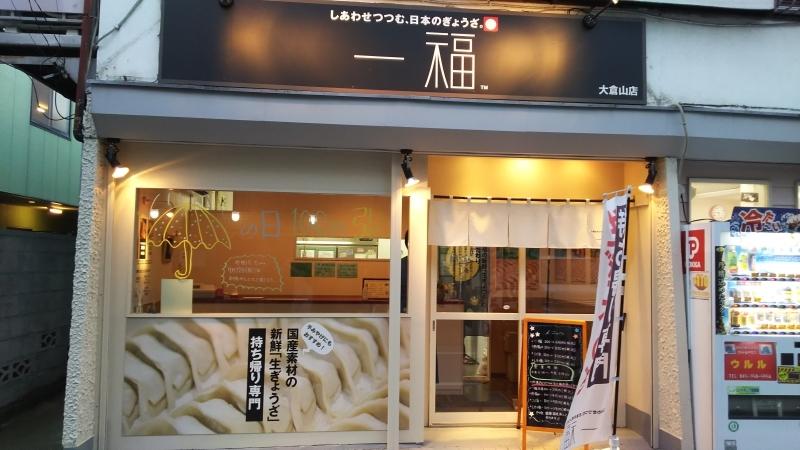 一福 大倉山店