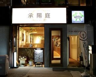 ワイン&焼肉レストラン 承陽庭 - 長者町通にあります
