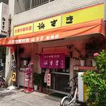 浜さき - 浜さき 船場店