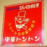 中華トントン - びっくり餃子が看板メニュー