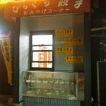 中華トントン - おみやげコーナー