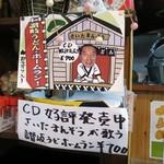 讃岐うどん河野 - さいたまんぞうのCD「讃岐うどん・ホームラン」発売中