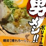 麺の坊 晴天 - 2016年9月       限定       晴郎