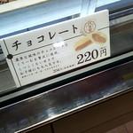55956790 - チョコレートの商品札