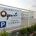 Ogawatei - 店前にも駐車可能ですが、お店の横に専用駐車場あり。