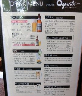 Ogawatei - ドリンクメニュー