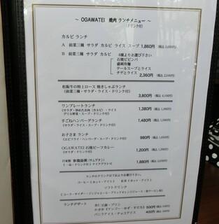 Ogawatei - 焼肉ランチメニュー、カレーやハンバーグ、ワンプレート、お子様ランチもある。