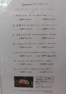 Ogawatei - ステーキランチメニュー。 牛タンステーキ1,860円からシャトーブリアン180g12,300円まで色々