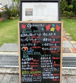 Ogawatei - 店前のランチメニューの案内