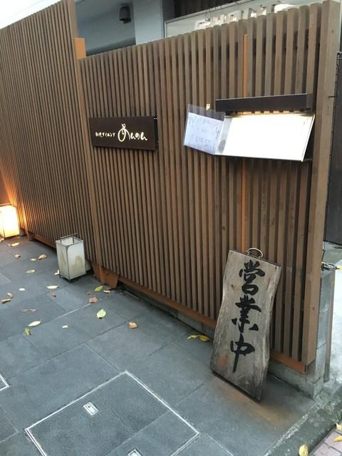 和琉ダイニング あんのん 中目黒店