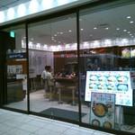 かにチャーハンの店 - JR立川駅の「駅ナカ」で本格チャーハン!
