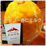 かき氷喫茶 バンパク -