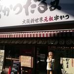 元祖串かつ だるま - 通天閣のましたです。