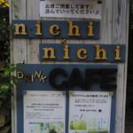 ニチニチ - 階段下の看板が目印