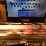 55965703 - かっぱ寿司・注文品は新幹線で席まで自動搬送されます。スピードは新幹線並み?