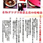 ファンファン - 麻婆豆腐攻略法 2016年9月