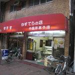 中屋洋菓子店