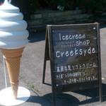 アイスクリームショップ クリークサイド -