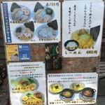 らーめん やまふじ 新大阪本店 - 店頭のメニュー