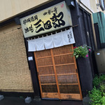 独酌 三四郎 - 独酌 三四郎(北海道旭川市2条通)外観