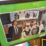 自由軒 - 自由軒(北海道旭川市五条通)松重豊さんとの記念撮影