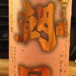 こころ - 黒糖焼酎 朝日壱乃釀