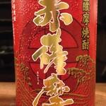 こころ - 芋焼酎 赤薩摩