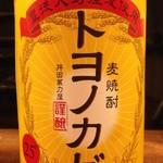 こころ - 麦焼酎 トヨノカゼ