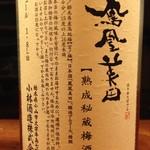 こころ - 鳳凰美田 梅酒