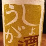こころ - すりおろし生姜酒