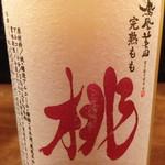 こころ - 鳳凰美田 桃酒