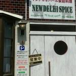 New Delhi Spice - 外観。白で全体的に統一?