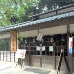 お石茶屋 - 入口